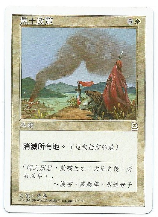 Ravages of War Chinese Portal Three Kingdoms front