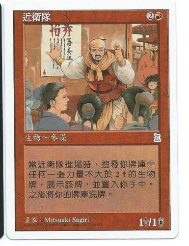 Portal Three Kingdoms Imperial Recruiter Chinese front