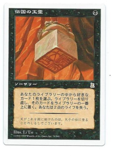 Portal Three Kingdoms Imperial Seal FBB Japanese front