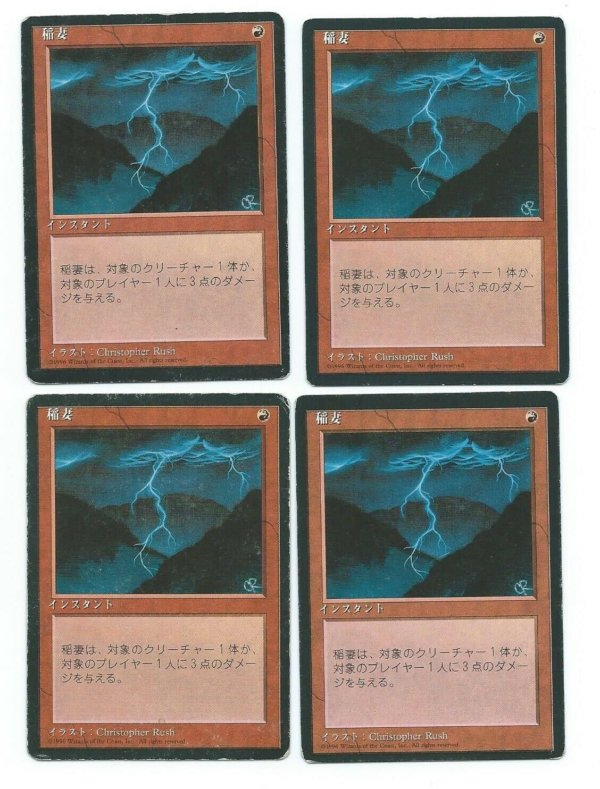 Magic MTG 4x FBB Japanese Lightning Bolt front