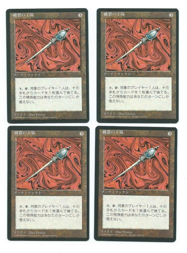 Magic MTG 4x FBB Disrupting Scepter Japanese front