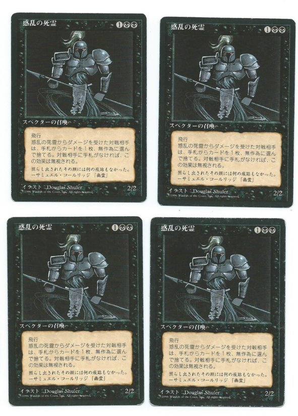 Magic MTG 4x ypnotic Specter FBB Japanese front