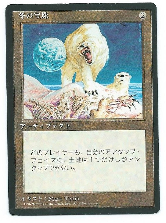 Magic MTG FBB Winter Orb Japanese front