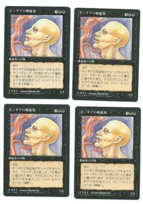 Magic MTG 4x FBB Sengir Vampire Japanese front
