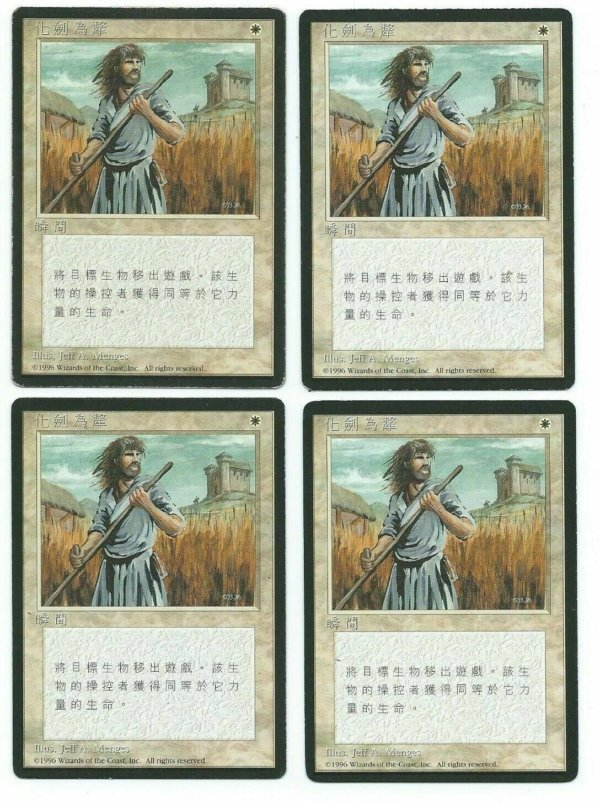 Magic MTG 4x Swords to Plowshares FBB Chinese Asian front