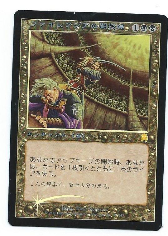 Magic MTG Apocalypse FBB Phyrexian Arena Foil Japanese front