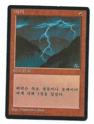 Magic MTG FBB Lightning Bolt Korean front