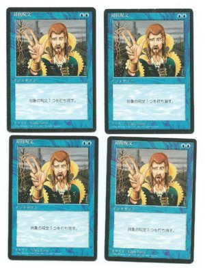 FBB Japanese Counterspell front