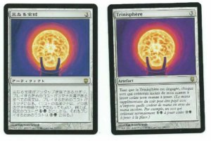 Magic MTG 2x Trinisphere Darksteel FBB Japanese Gathering Card www_MoxBeta_Com