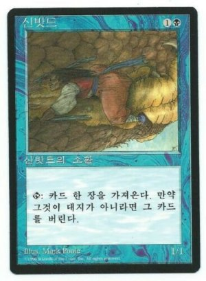 Magic MTG Sinbad Korean FBB 4th edition MISPRINT Mana Error 1995 Gathering Card